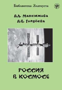 Голубева, А. В.  - Россия в космосе