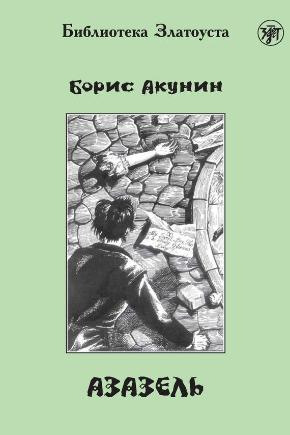 фильм азазель акунин