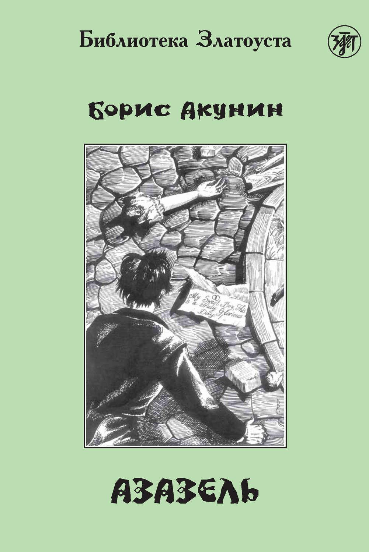 Книги акунина в хронологическом порядке скачать бесплатно