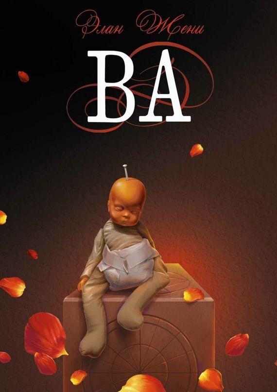 Обложка книги Один день Ивана Денисовича, автор Солженицын, Александр Исаевич
