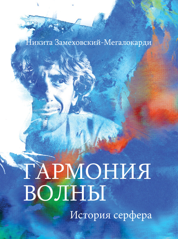Никита Замеховский-Мегалокарди Гармония волны. История серфера пошел козел на базар