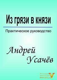 Усачёв, Андрей  - Изгрязи вкнязи