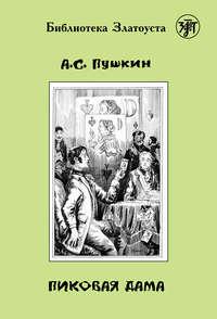 Пушкин, Александр  - Пиковая дама