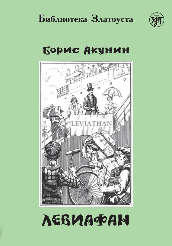 Книги акунина в формате epub скачать бесплатно