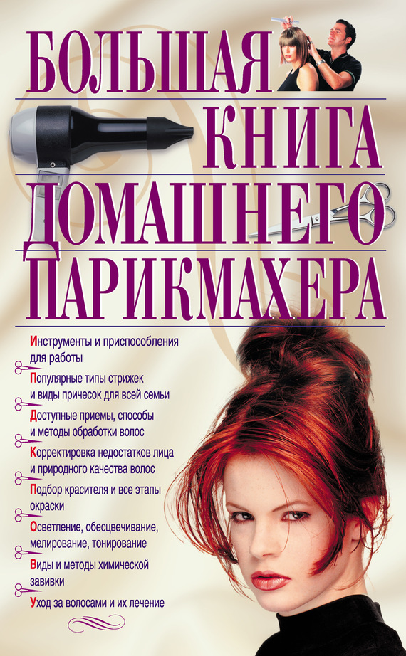 Отсутствует Большая книга домашнего парикмахера