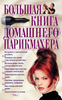 Отсутствует - Большая книга домашнего парикмахера