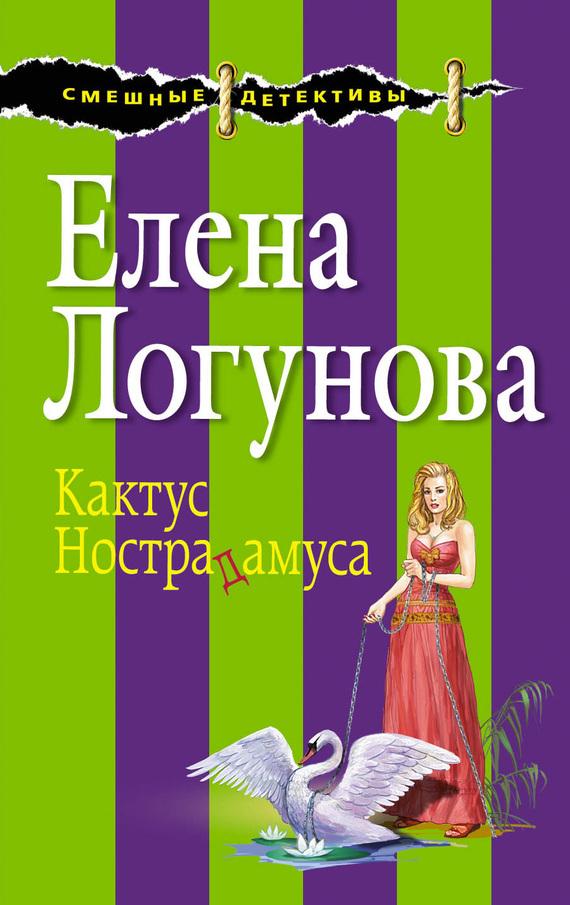 Елена Логунова бесплатно