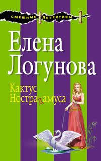 Елена, Логунова  - Кактус Нострадамуса