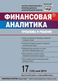 Отсутствует - Финансовая аналитика: проблемы и решения № 17 (155) 2013