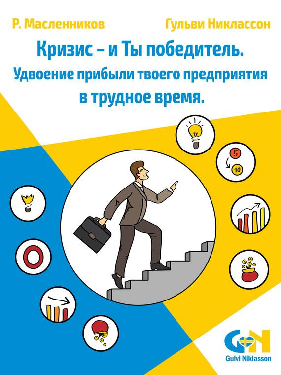 Кризис и Ты победитель. Удвоение прибыли твоего предприятия в трудное время изменяется спокойно и размеренно