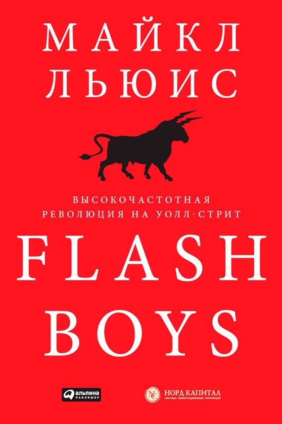 Скачать Flash Boys. Высокочастотная революция на Уолл-стрит бесплатно Майкл Льюис