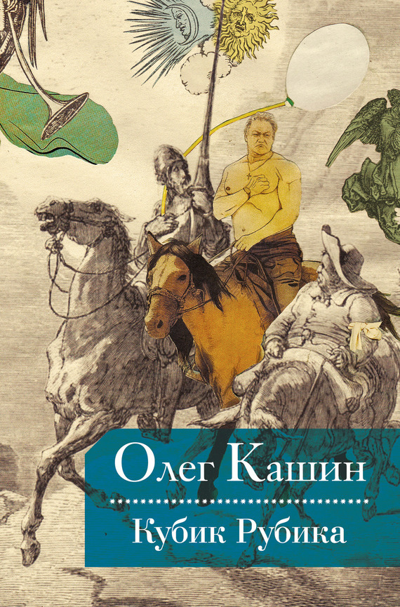 яркий рассказ в книге Олег Кашин