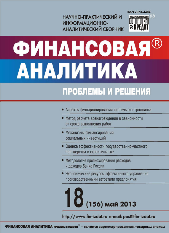 Отсутствует Финансовая аналитика: проблемы и решения № 18 (156) 2013 отсутствует финансовая аналитика проблемы и решения 3 141 2013