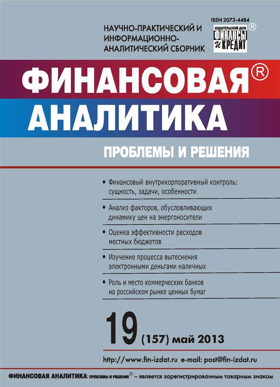 Отсутствует Финансовая аналитика: проблемы и решения № 19 (157) 2013 отсутствует финансовая аналитика проблемы и решения 3 141 2013