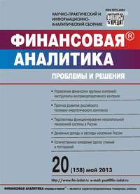 - Финансовая аналитика: проблемы и решения № 20 (158) 2013