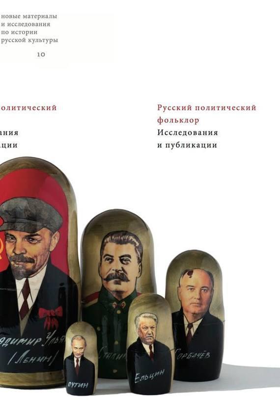 Отсутствует Русский политический фольклор. Исследования и публикации отсутствует хрестоматия 2 класс русский фольклор