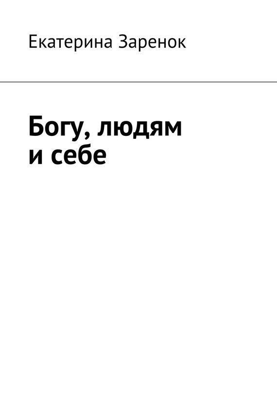 занимательное описание в книге Екатерина Заренок