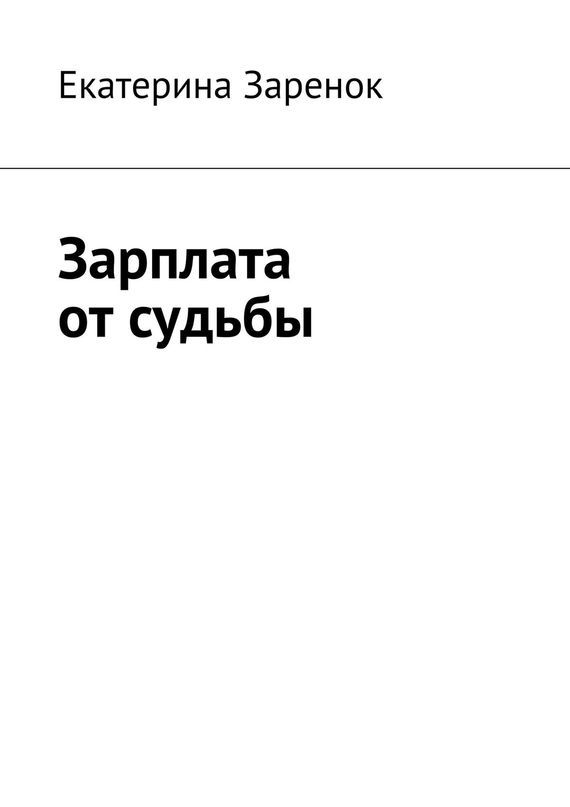 Обложка книги Зарплата от судьбы, автор Заренок, Екатерина