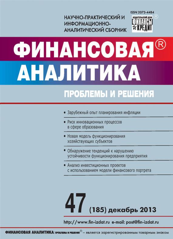 Отсутствует Финансовая аналитика: проблемы и решения № 47 (185) 2013