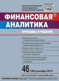 - Финансовая аналитика: проблемы и решения &#8470 46 (184) 2013
