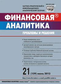 - Финансовая аналитика: проблемы и решения № 21 (159) 2013