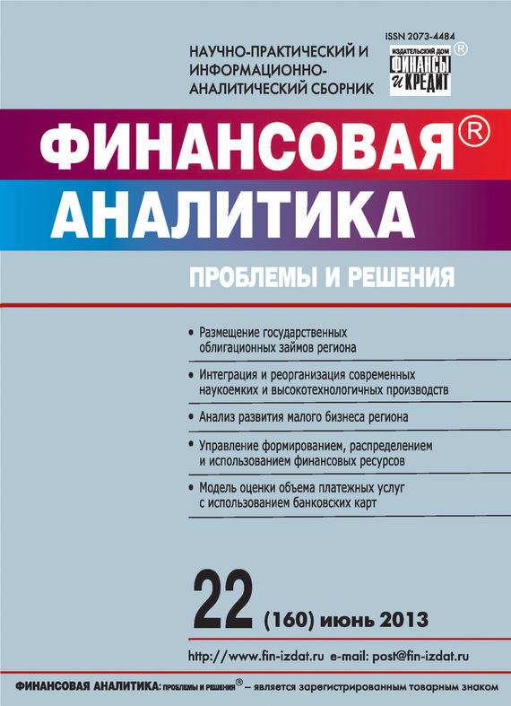 Отсутствует Финансовая аналитика: проблемы и решения № 22 (160) 2013 отсутствует финансовая аналитика проблемы и решения 3 141 2013