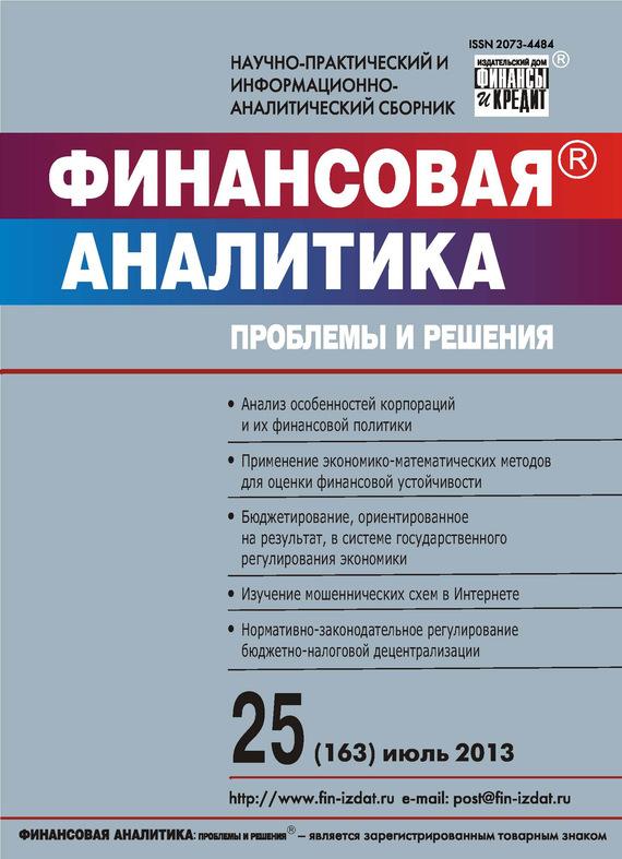 Отсутствует Финансовая аналитика: проблемы и решения № 25 (163) 2013 отсутствует финансовая аналитика проблемы и решения 3 141 2013