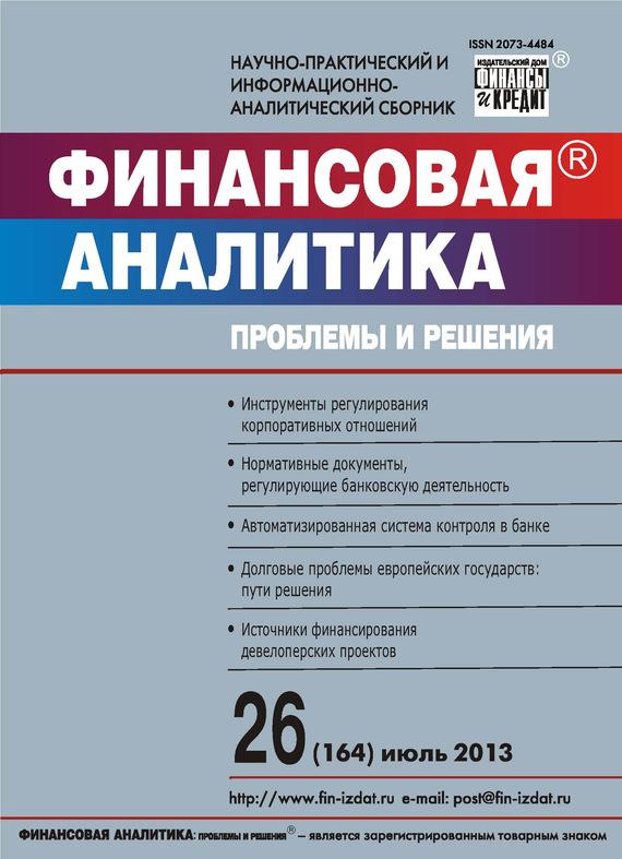 Отсутствует Финансовая аналитика: проблемы и решения № 26 (164) 2013 отсутствует финансовая аналитика проблемы и решения 1 187 2014