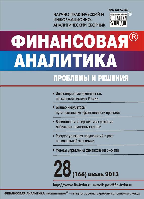 Отсутствует Финансовая аналитика: проблемы и решения № 28 (166) 2013 отсутствует финансовая аналитика проблемы и решения 46 280 2015