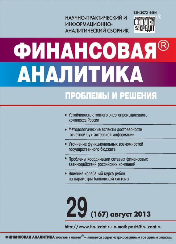 Отсутствует Финансовая аналитика: проблемы и решения № 29 (167) 2013 отсутствует финансовая аналитика проблемы и решения 4 142 2013