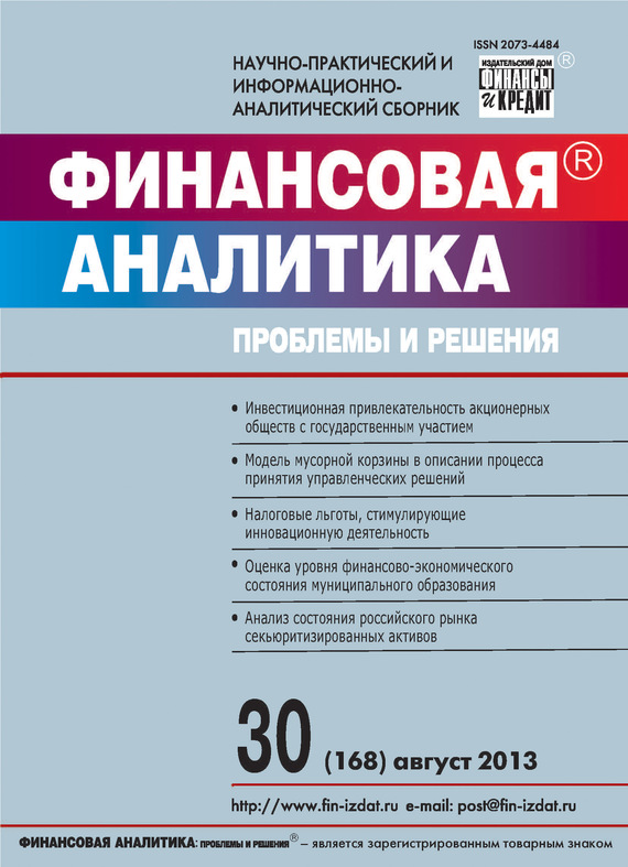Отсутствует Финансовая аналитика: проблемы и решения № 30 (168) 2013 отсутствует финансовая аналитика проблемы и решения 3 141 2013