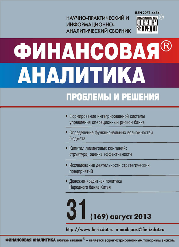 Отсутствует Финансовая аналитика: проблемы и решения № 31 (169) 2013 отсутствует финансовая аналитика проблемы и решения 3 141 2013