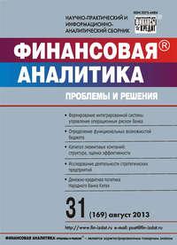 - Финансовая аналитика: проблемы и решения № 31 (169) 2013