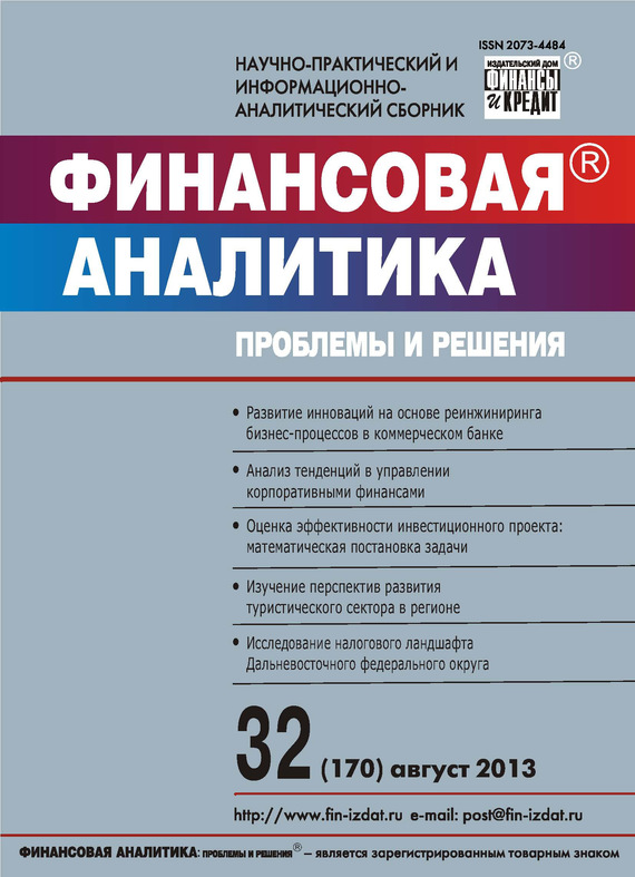 Отсутствует Финансовая аналитика: проблемы и решения № 32 (170) 2013 хасянова с ю кредитный анализ в коммерческом банке
