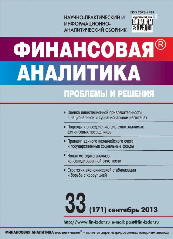 Отсутствует Финансовая аналитика: проблемы и решения № 33 (171) 2013 отсутствует финансовая аналитика проблемы и решения 1 235 2015