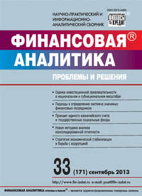- Финансовая аналитика: проблемы и решения № 33 (171) 2013