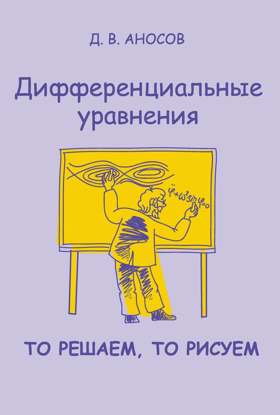 Д. В. Аносов бесплатно