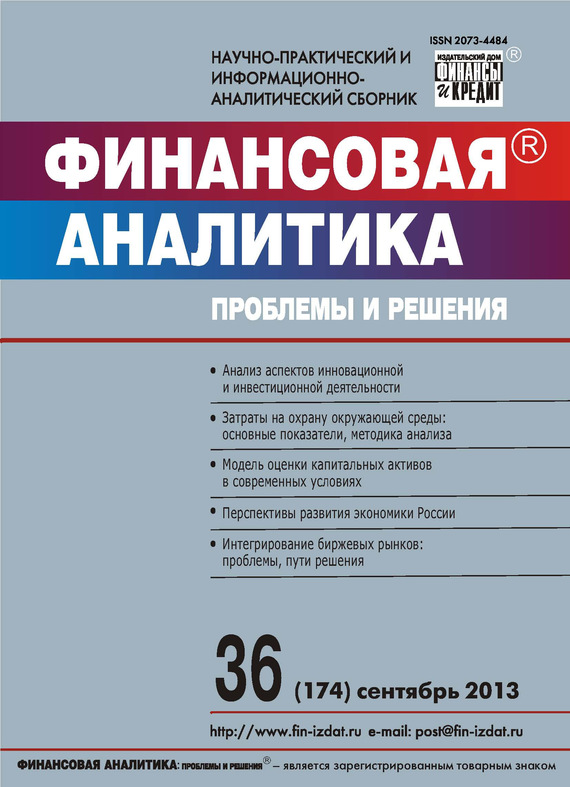 Отсутствует Финансовая аналитика: проблемы и решения № 36 (174) 2013 отсутствует финансовая аналитика проблемы и решения 1 187 2014