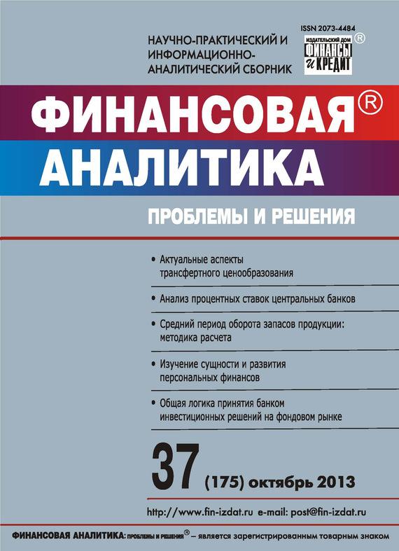 Отсутствует Финансовая аналитика: проблемы и решения № 37 (175) 2013 отсутствует финансовая аналитика проблемы и решения 3 141 2013
