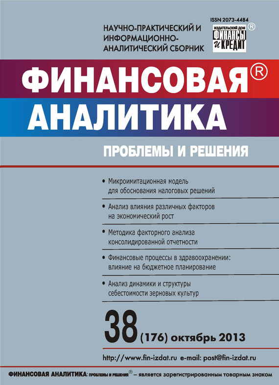 Отсутствует Финансовая аналитика: проблемы и решения № 38 (176) 2013 отсутствует финансовая аналитика проблемы и решения 46 280 2015