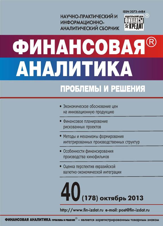 Отсутствует Финансовая аналитика: проблемы и решения № 40 (178) 2013