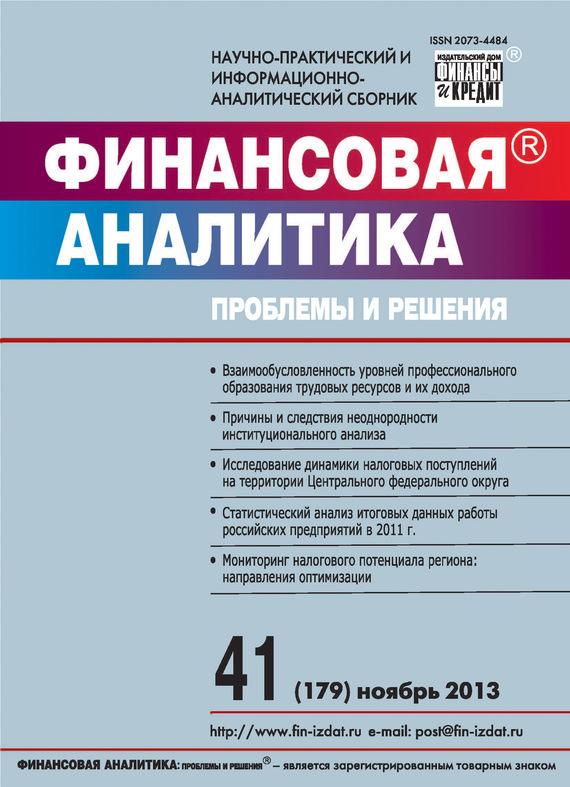 Отсутствует Финансовая аналитика: проблемы и решения № 41 (179) 2013 отсутствует финансовая аналитика проблемы и решения 46 280 2015