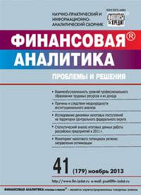 - Финансовая аналитика: проблемы и решения № 41 (179) 2013