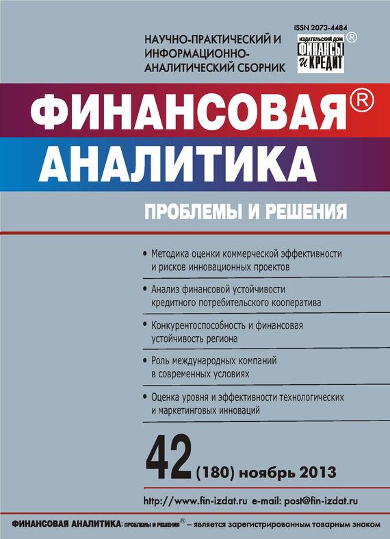 Отсутствует Финансовая аналитика: проблемы и решения № 42 (180) 2013 отсутствует финансовая аналитика проблемы и решения 38 320 2016