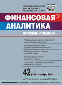 - Финансовая аналитика: проблемы и решения № 42 (180) 2013