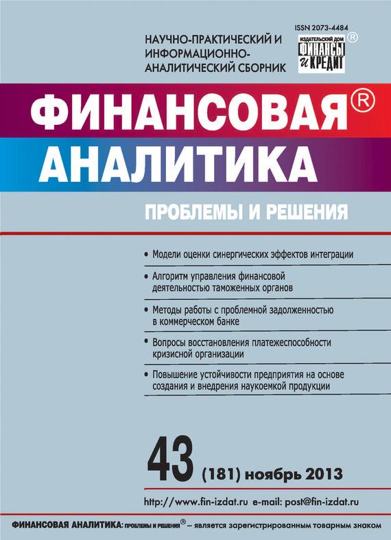 Отсутствует Финансовая аналитика: проблемы и решения № 43 (181) 2013