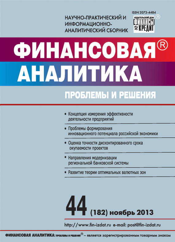 Отсутствует Финансовая аналитика: проблемы и решения № 44 (182) 2013 отсутствует финансовая аналитика проблемы и решения 4 142 2013