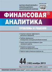 - Финансовая аналитика: проблемы и решения № 44 (182) 2013