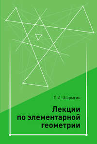 Шарыгин, Г. И.  - Лекции по элементарной геометрии