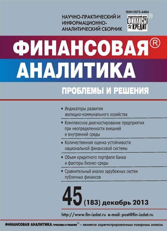 Отсутствует Финансовая аналитика: проблемы и решения № 45 (183) 2013 отсутствует финансовая аналитика проблемы и решения 46 280 2015